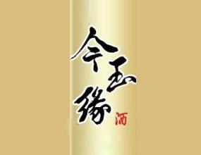 安徽今玉缘酒业有限公司