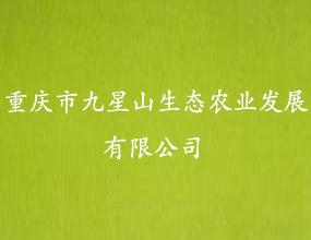 重庆市九星山生态农业生长无限公司