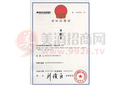 牛栏王商标注册证