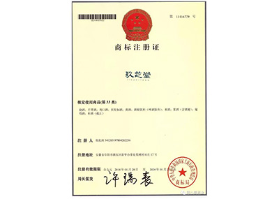 玖芝堂商标注册证