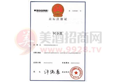 阿小莫商标注册证