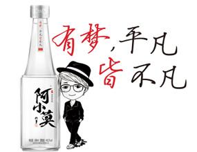 安徽阿小莫酒�I有限公司