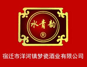 宿迁市洋河镇梦瓷酒业有限公司