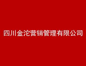 四川金沱营销管理有限公司