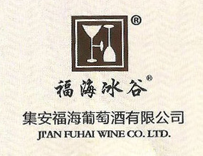 集安福海葡萄酒有限公司