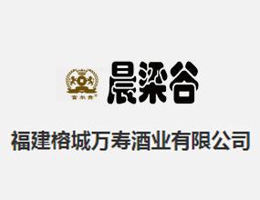 福建榕城万寿酒业有限公司