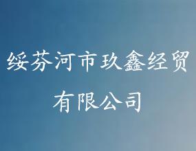 绥芬河市玖鑫经贸有限公司