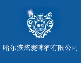 哈尔滨炫麦啤酒有限公司铜仁分公司
