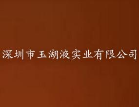 深圳市玉湖液���I有限公司