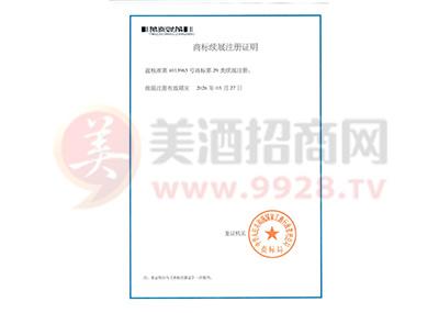 4013963号蒙牛商标续展注册证明