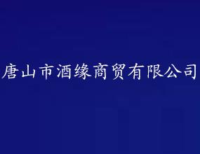 唐山市酒缘商贸有限公司