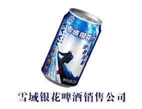 雪域银花啤酒销售公司