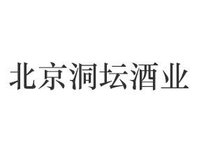北京洞坛酒业商贸有限公司
