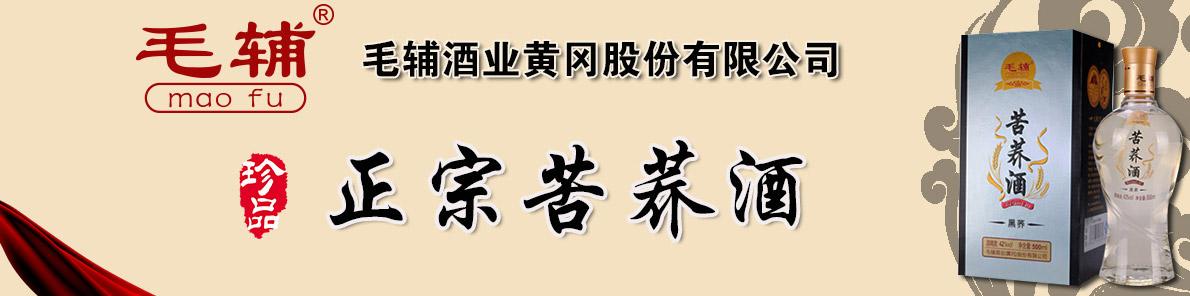 毛辅苦荞酒2017年招商政策   一、企业介绍   毛辅酒业股份有限公司位于湖北省黄冈市,产品以保健酒、健康白酒、健康饮料为三大核心业务。拥有面积180多亩的保健酒工业园和健康产业园。   毛辅坚持按做药的标准生产保健酒,率先将中药数字化技术用于产品生产。毛辅联合中国科学院、中国医科大学、中国植物研究所,在中药工程技术和质量管理、中药药理分析、工业微生物检测等领域开展创新性的科研工作。毛辅现拥有工程师6人,国家一酿酒师2人,博士8人。2014年,毛辅建成保健酒研究中心,通过国家部门认定。   毛辅以