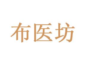 贵州布医坊民族特色用品有限公司