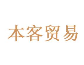 广东本客贸易有限公司