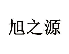 河南旭之源商贸有限公司