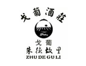 四川戈葡酒业有限公司