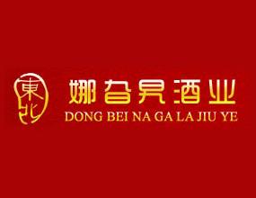 吉林省娜旮旯酒业有限公司