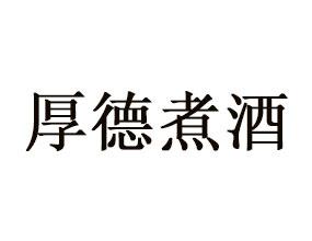 辽宁厚德煮酒酒业有限公司