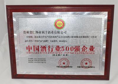 中国酒行业500强企业