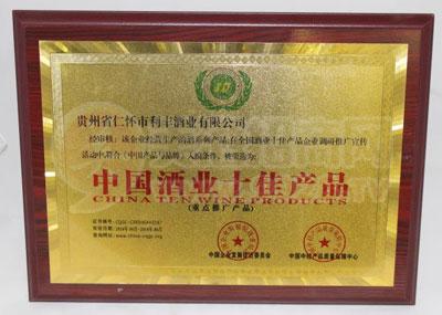 中国酒业十佳产品