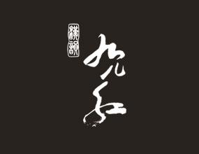 重慶九兒紅酒業有限公司