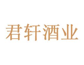 山东君轩酒业有限公司