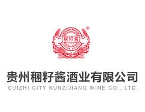 贵州�籽酱酒业有限公司