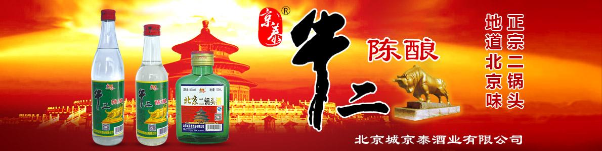 北京城京泰酒业有限公司