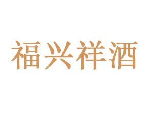 山东福兴祥酒业有限公司
