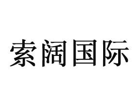 北京索阔国际贸易有限公司