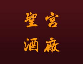 武汉圣宫酒厂