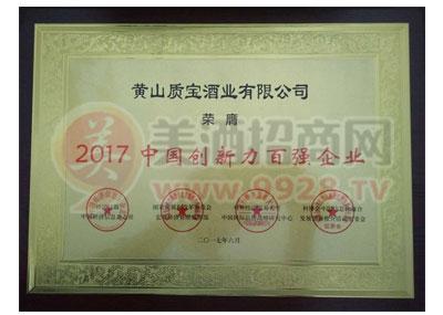 2017中国创新力百强企业