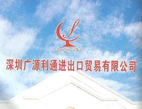 深圳�V源利通�M出口�Q易有限公司