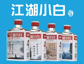 河南省君健酒业有限公司