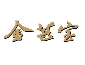 深圳前海紫�A圣��生物科技有限公司