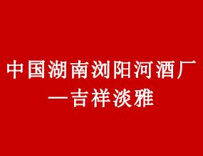 湖南瀏陽河酒廠—吉祥淡雅