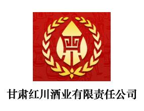 甘肃红川酒业无限义务公司