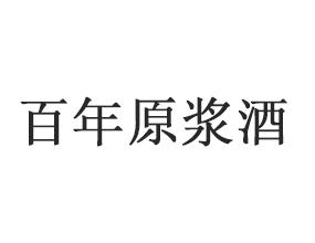 亳州市店外店酒业有限公司百年原浆酒