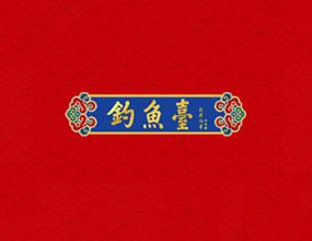 贵州钓鱼台国宾酒业有限公司