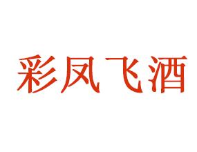 陕西玖臻淳酒业股份有限公司