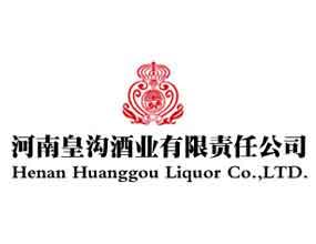 河南皇沟酒业有限责任公司