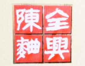 四川润泽玖州酒业有限公司