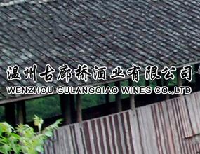 温州古廊桥酒业有限公司