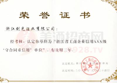 浙江省工商企业信用AAA级'守合同重信用'单位