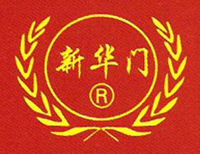 北京新华门酒业有限公司