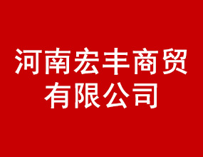 河南宏丰商贸有限公司