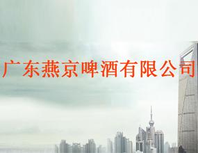 广东燕京啤酒有限公司