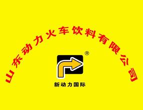 山东动力火车饮料有限公司